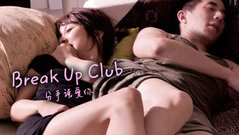 netflix-break-up-club