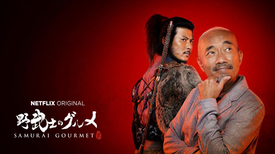netflix-samurai-gourmet-bg-1-1