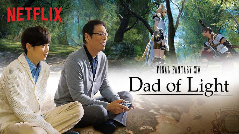 netflix-FINAL FANTASY XIV Dad of Light-bg-1