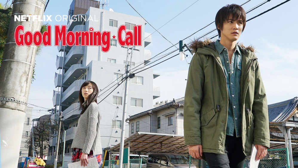 netflix-Good Morning Call-bg-1