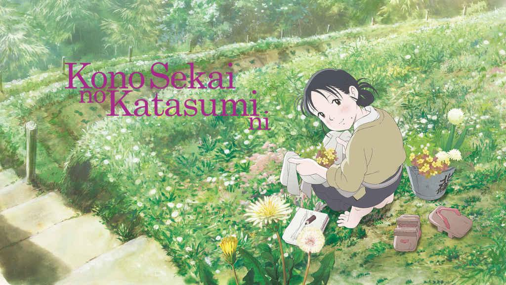 netflix-Kono Sekai no Katasumi ni-bg-1