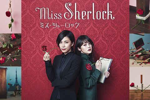 Miss Sherlock_© 2018 HBO ASIA