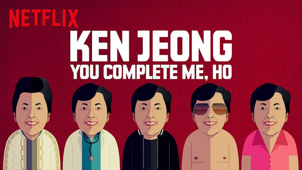netflix Ken Jeong You Complete Me Ho