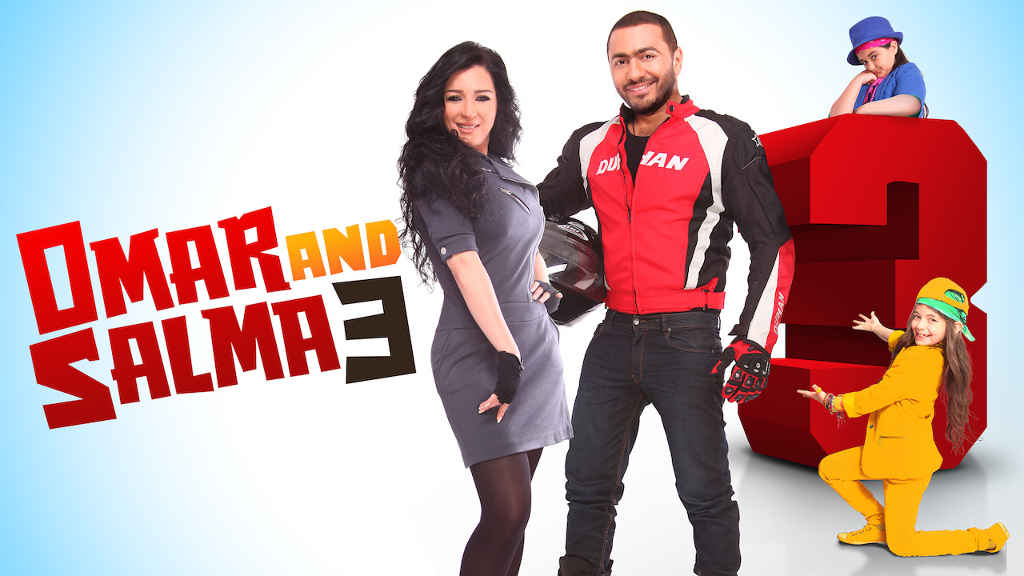 netflix Omar and Salma 3