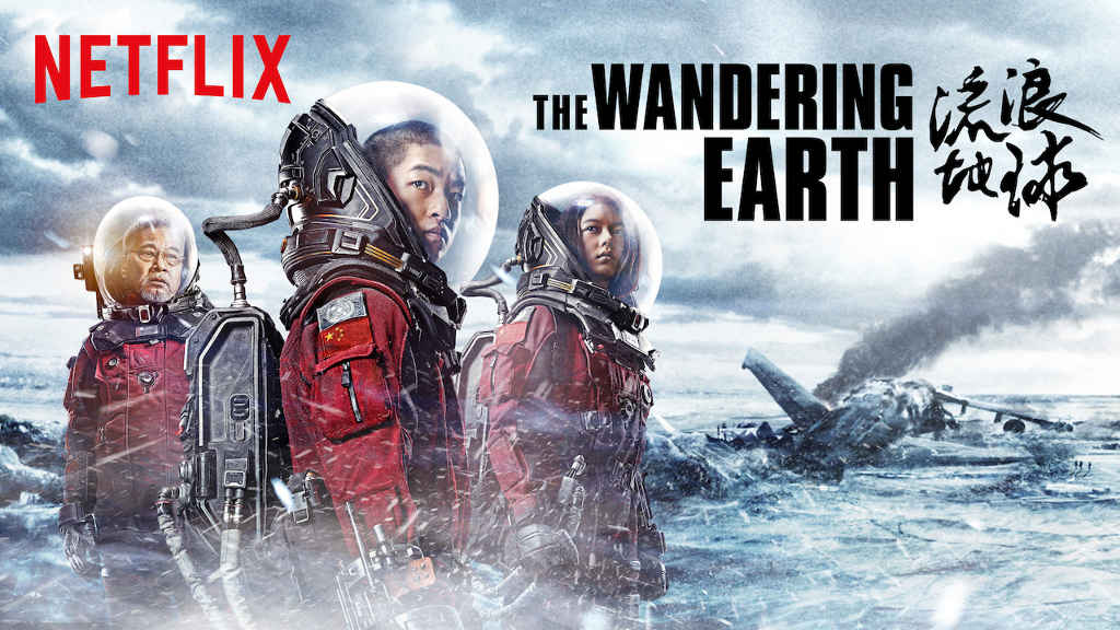netflix The Wandering Earth